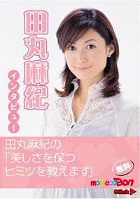 田丸麻紀インタビュー