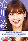 滝川 綾 インタビュー