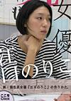 江口のりこ インタビュー