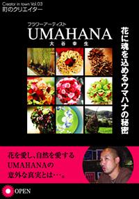 フラワーアーティスト UMAHANA 大谷幸生
