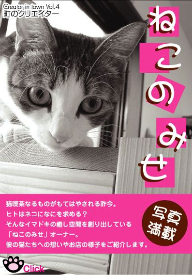 猫喫茶「ねこのみせ」