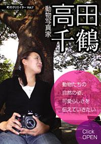 動物写真家 高田千鶴
