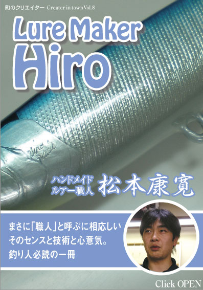 Lure Maker Hiro