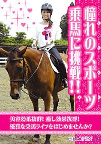 憧れのスポーツ乗馬に挑戦!!