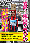 実録! 東京ワラソン