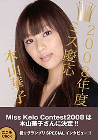2008年度 ミス慶應 本山華子