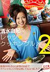 清水由紀のレッツ★クッキングルメ2