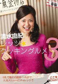 清水由紀のレッツ★クッキングルメ3
