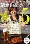清水由紀のレッツ★クッキングルメ5