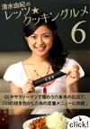 清水由紀のレッツ★クッキングルメ6