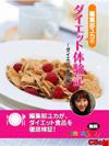 ダイエット体験記 食品編