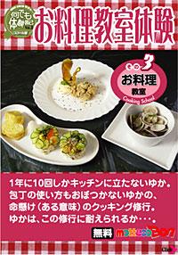 お料理教室体験