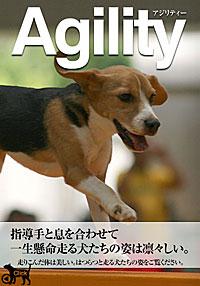 Agility アジリティ