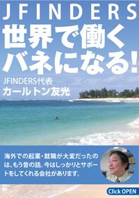 JFINDERS 世界で働くバネになる!