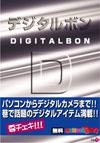 デジタルボン