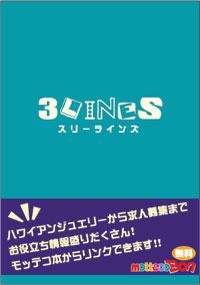 3LIENs