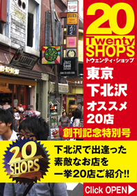 20SHOPS 東京下北沢オススメ20店 創刊記念特別号