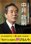 千房株式会社 代表取締役社長 中井政嗣