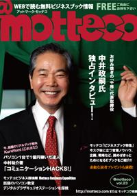 フリーペーパーモッテコ vol.23ビジネス版