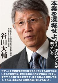 株式会社タニタ前取締役会長 谷田大輔