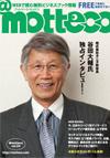 フリーペーパーモッテコ vol.24ビジネス版