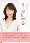 株式会社ペリエ代表取締役 和田裕美