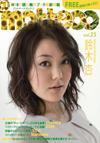 フリーペーパーモッテコ vol.25エンタメ版