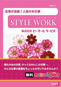 女性が活躍!人気の仕事「スタイル・ワーク」