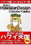 DAI's HawaiianDesign Collection Catalog