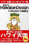 DAI's HawaiianDesign Collection Catalog