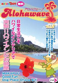 アロハウェーブ Vol.2