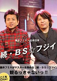 続・BSフジイ 藤井フミヤ×佐橋佳幸