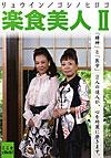 リュウイン/コシノヒロコ 楽食美人 Ⅱ