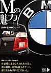 Mの魅力 BMW E39Mシリーズ