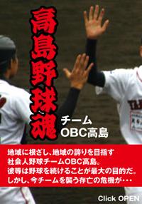 高島野球魂