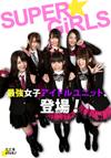 SUPER☆GiRLS(スーパーガールズ)