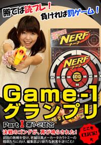 勝てば読プレ!負ければ罰ゲーム!Game-1 グランプリ Part1