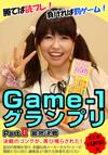 勝てば読プレ!負ければ罰ゲーム!Game-1 グランプリ Part2
