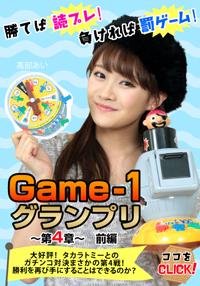 Game-1 グランプリ Part4 前編