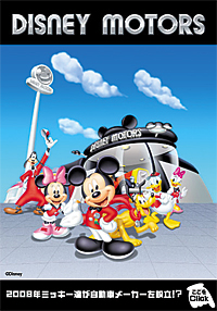 Disney motors