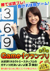 Game-1 グランプリ Part3 前編