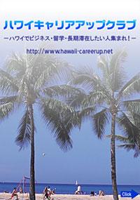 ハワイキャリアアップクラブ