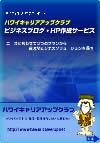 ビジネスブログ・HP製作サービス