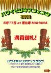 ハワイビジネスフェスタ2008