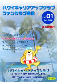 ワイキャリファンクラブ通信vol.1