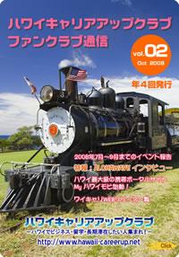 ワイキャリファンクラブ通信vol.2