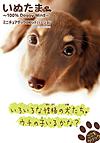 いぬたま~100% Doggy Mind~ミニチュアダックスフンドバージョン