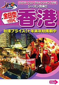 全日空で行く香港