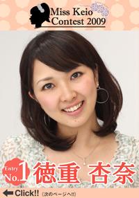 ミス慶應コンテスト2009・Entry No.1 徳重 杏奈