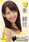 ミス慶應コンテスト2009・Entry No.2 秦 綾佳